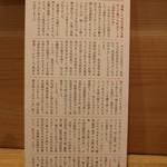 102257760 - 「利尻昆布ラーメン物語」