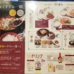 Kousaishuka fanfan - ランチメニュー