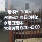 白川うどん - 営業日