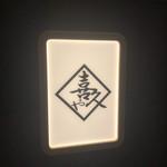 喜久や TOKYO - 看板