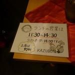 和酒BAL KAZUBON -