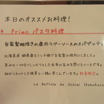イケブクロ ラ・ベットラ・ダ・オチアイ - 本日のおススメパスタ