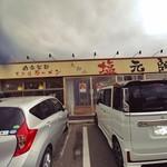 Kumiyamashiogensui - 駐車場からお店を見る。