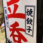 立呑み 山和屋 - 立呑み