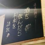 立呑み 山和屋 - 店主の格言