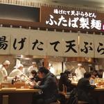 ふたば製麺 - 川崎駅の構内(北口付近)にあるうどん屋さんです。