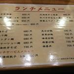 shanshannihombashiyakigyouza - ランチメニュー