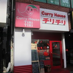 102280703 - カレーハウス チリチリ 店舗外観
