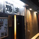 鴨亭 - 新橋演舞場別館の1階です