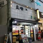 どん亭 - 成増駅南口