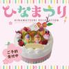 ラ・クレマンティーヌ - 料理写真:【ご予約受付中】ひなまつりケーキご予約受付中