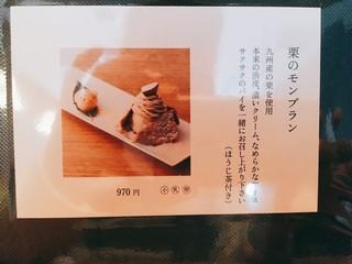鈴懸 - 本来の栗のお味します^^
