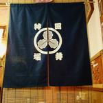 神田錦町 更科 -