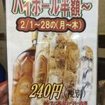 南陽倶楽部 - わおー!!