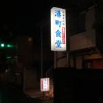 港町食堂 -