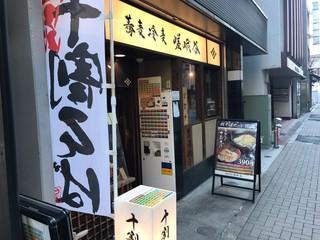 十割蕎麦 嵯峨谷 浜松町店