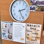Kinosakijeratokafechaya - ゆで時間目安表