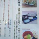 手打ち蕎麦 神楽坂 - 大盛り150円増し・小盛り100円引き