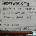 102319939 - 日替わり定食メニュー(2019.2.1)