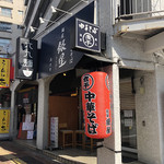 六九麺 - ラーメン店に挟まれた立地です