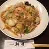 中国料理 耕治 - 料理写真: