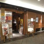 吾照里 - JR東京駅の「黒塀横丁」にあります