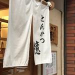 とんかつ檍 蒲田店 - 暖簾