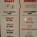 札幌牛亭 - ハンバーグのサイズ、焼き方