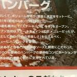 札幌牛亭 - 歴史