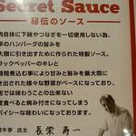 札幌牛亭 - 特製ソース