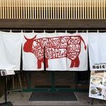 肉キッチン BOICHI - 吉野家でもあるまいに朝から牛全開