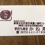 手打ち蕎麦 かね井 - お店の案内のカードをもらいました