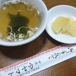 ヤマト - スープとたくわん