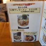 102342728 - 「煮干しラーメン」のPOP(2019年2月21日)
