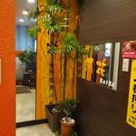 開花 香港海鮮バル - 外観(入口)