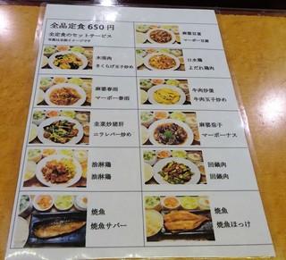 開花 香港海鮮バル - ランチメニュー