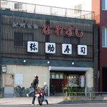 10235064 - なれすし専門店の「弥助寿司」