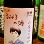 件 - るみ子の酒(伊賀市・森喜酒造)