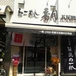 102359259 - 店構え