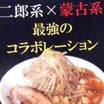 つけ麺 一翔 - 今度ノーマル食べてみようw