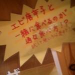 つけ麺 一翔 - どれどれ?