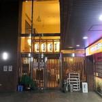 二丁目酒場 - お店外観