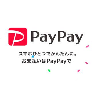 PayPay決済サービスが使えるようになりました