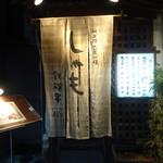 鉄砲串 - しゃもと描かれた暖簾