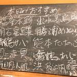 うを徳 - 本日のおすすめ