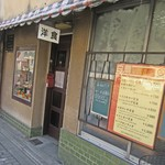 白扇 - お店入口