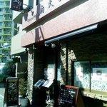 10238859 - 画像がイマイチで伝わりにくいですが、店舗はまだ新しい。