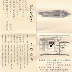 102382589 - そばランチ。口福(愛知県岡崎市)食彩品館.jp撮影,