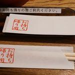 蕎麦や 口福 - そばランチ。口福(愛知県岡崎市)食彩品館.jp撮影,