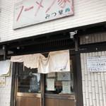 Mitsuba -